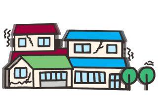 住宅とダメージ