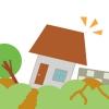 地震災害を受けた時のお役立ち情報!住宅機能の緊急補修