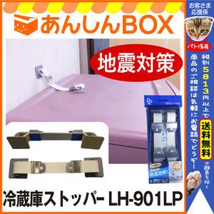 冷蔵庫ストッパー「LH-901LP」