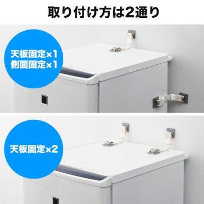 サンワダイレクト・冷蔵庫用の地震対策ストッパー