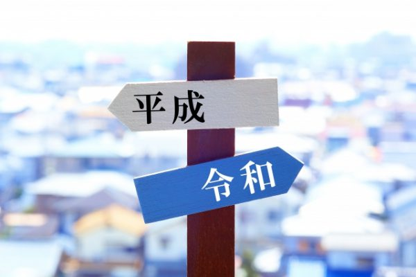 平成の歴史