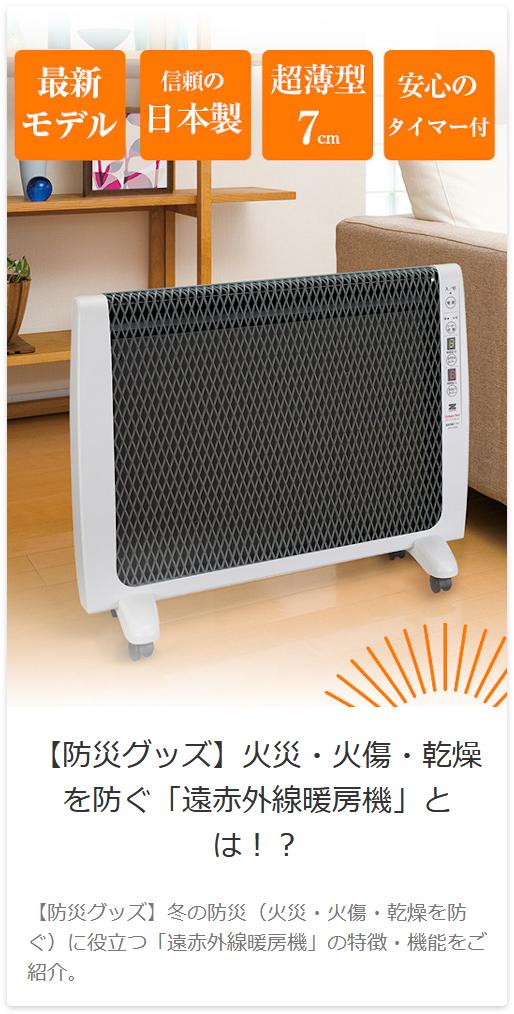 火災・火傷・乾燥を防ぐ「遠赤外線暖房機」とは!?