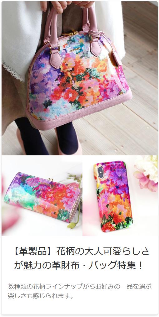 花柄の大人可愛らしさが魅力の革財布・バッグ特集