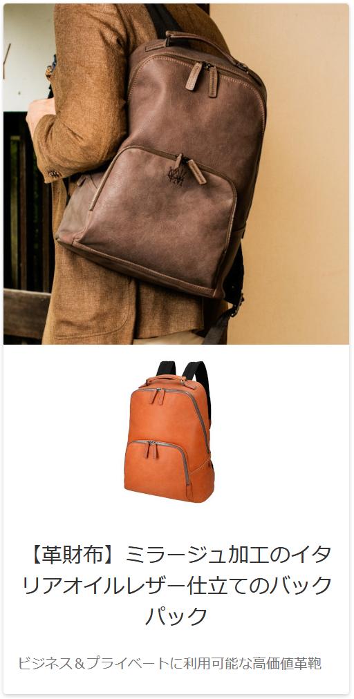 カルドミラージュ仕立ての革バッグ