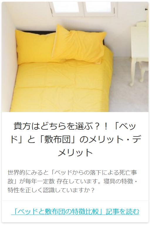 ベッドと布団のメリット・デメリット