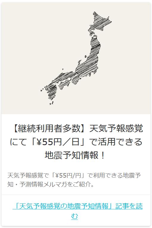 地震予測メルマガ
