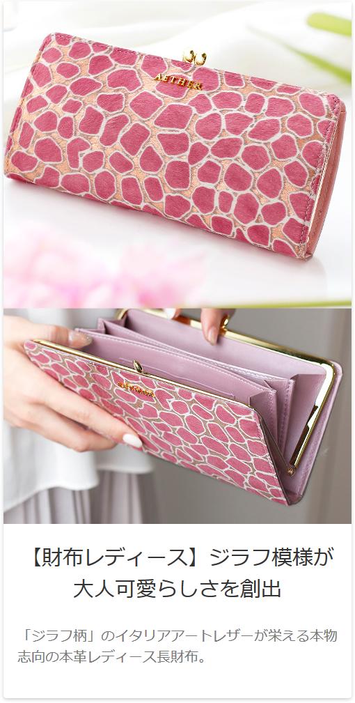 「ジラブ柄」のレディース財布