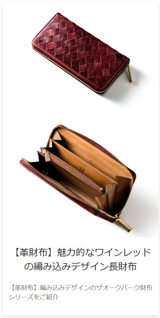ザオークバークの財布シリーズ