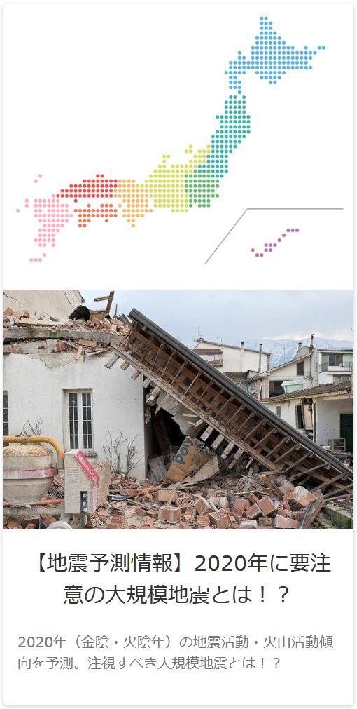 2020年の地震予測情報