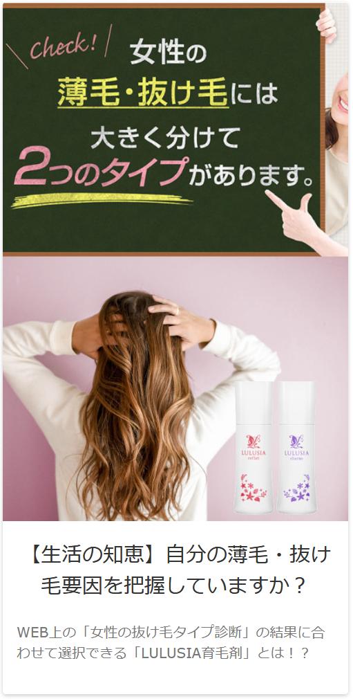 抜け毛の対処方法