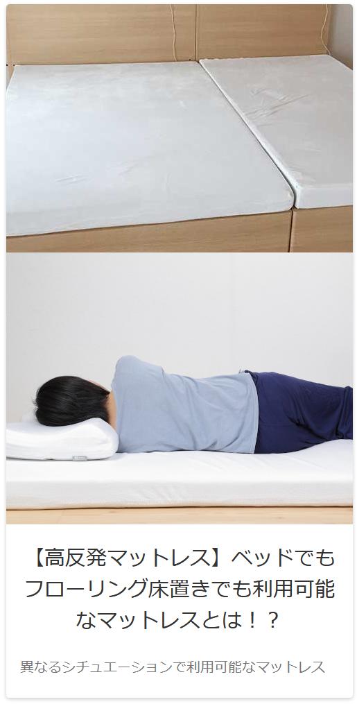 床置き利用可能なマットレス