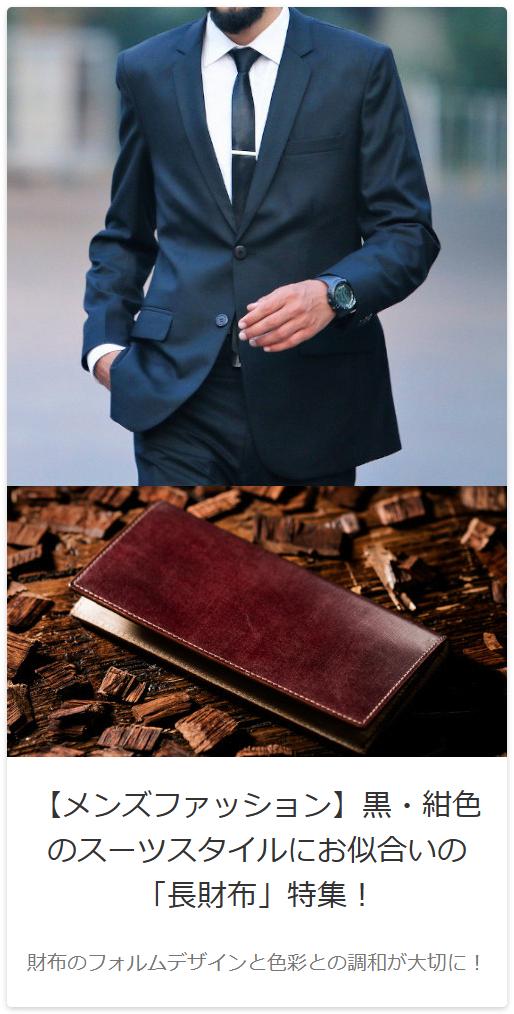 黒・紺色のスーツスタイルにお似合いの「長財布」特集!