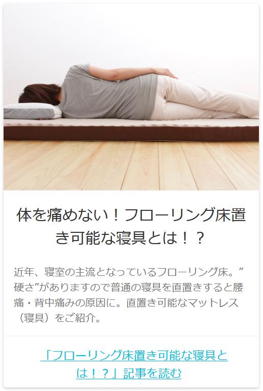フローリング床置き可能な寝具とは!?
