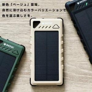ソーラー充電器 モバイルバッテリー