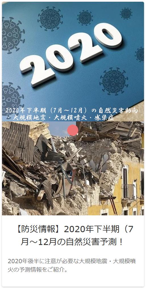 【要注意期間に突入】2020年下半期「地震・噴火・感染症」の流れとは!?