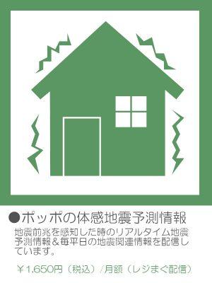 ポッポの体感地震予測情報