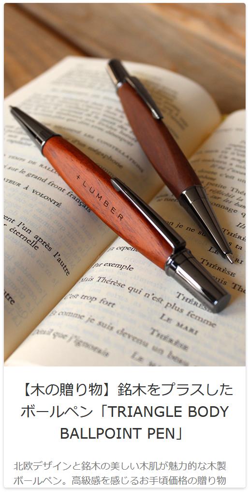銘木筆記用具の贈り物